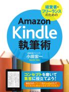 経営者・フリーランスのための Amazon Kindle執筆術